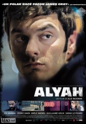 Poster_fr Alyah