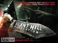 Suppl Silent Hill: Revelation 3D