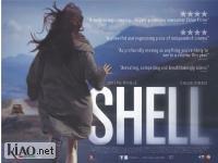 Suppl Shell