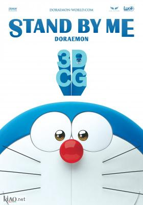 Poster_es Stand by Me Doraemon