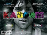 Suppl Kaboom