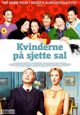 Poster_dk Les femmes du 6ème étage