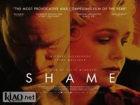 Suppl Shame